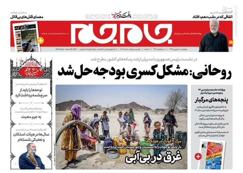 جام جم: روحانی: مشکل کسری بودجه حل شد