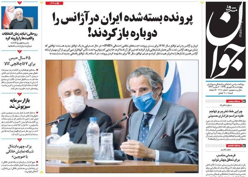 جوان: پرونده بسته شده ایران در آژانس را دوباره باز کردند!