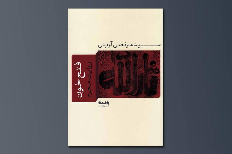 فتح خون روایت محرم
