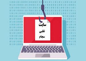 مراقب کلاهبرداری سایبری در مورد سامانه سجام باشید