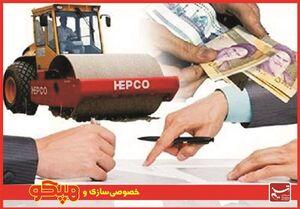 تهاتر بدهیهای هپکو در سال ۹۹ نمونهای از مانعزدایی است