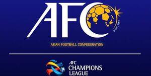 6 تصمیم جدید AFC برای برگزاری لیگ قهرمانان آسیا؛ از تعیین چگونگی صعود تیم ها تا جایگزینی بازیکنان شرکتکننده