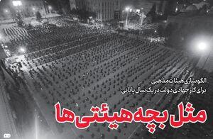 خط حزبالله ۲۵۱/ مثل بچه هیئتیها