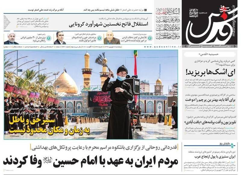 قدس: مردم ایران به عهد با امام حسین وفا کردند