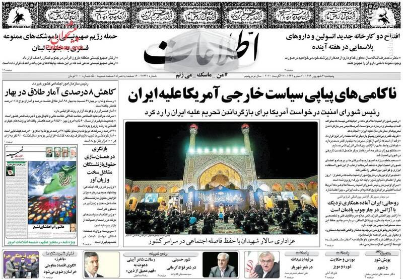 اطلاعات: ناکامیهای پیاپی سیاست خارجی آمریکا علیه ایران