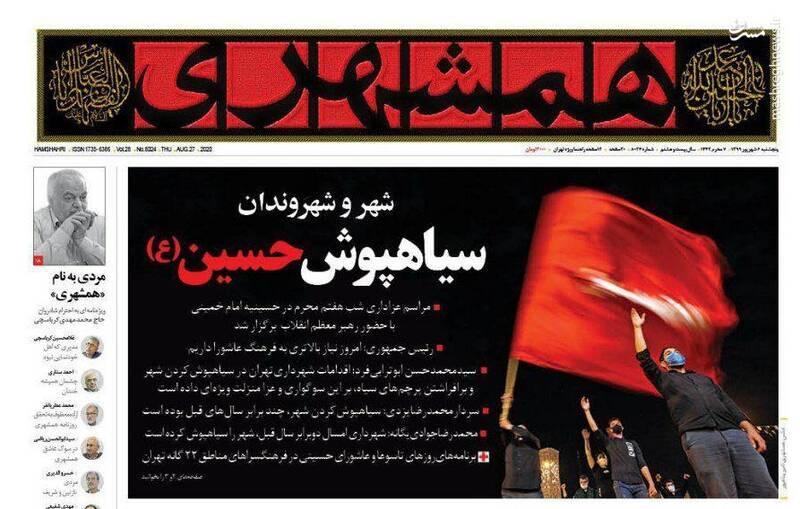 همشهری: شهر و شهروندان سیاهپوش حسین(ع)