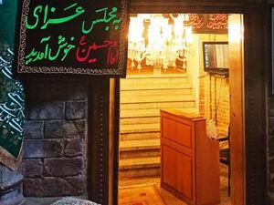 آیین عزاداری در خانه تاریخی ملک +عکس