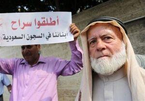 عربستان محاکمه فلسطینیان را از سر میگیرد