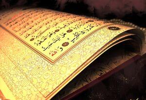 قرآن نمایه قرآن کریم
