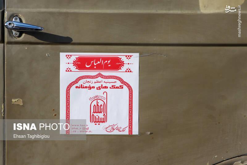 2898981 - عکس/ اقدام زیبای زنجانیها در روز تاسوعا