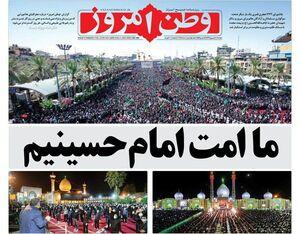 صفحه نخست روزنامههای دوشنبه ۱۰ شهریور