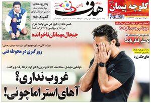 عکس/ تیتر روزنامههای ورزشی دوشنبه ۱۰ شهریور