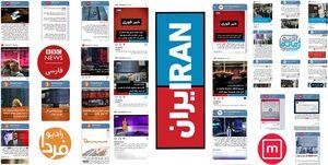 اخبار بورسی مورد علاقه ضدانقلاب +عکس