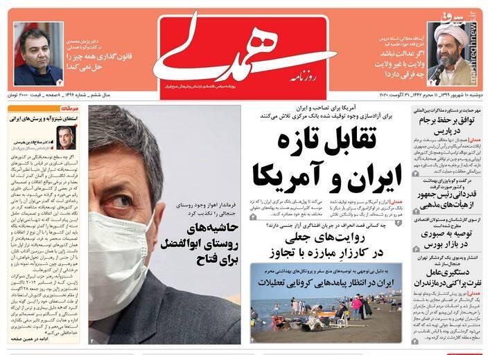 همدلی: تقابل تازه ایران و آمریکا