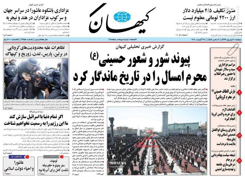 کیهان: پیوند شور و شعور حسینی (ع) محرم امسال را در تاریخ ماندگار کرد