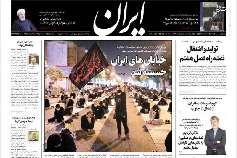 ایران: خیابانهای ایران حسینیه شد