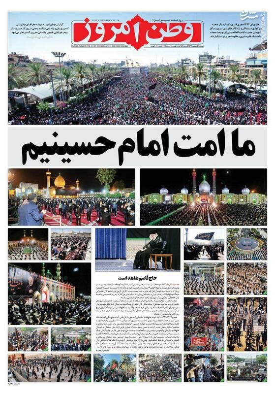 وطن امروز: ما امت امام حسینیم