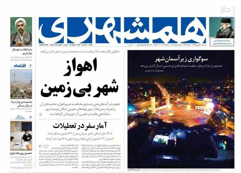 همشهری: اهواز شهر بیزمین