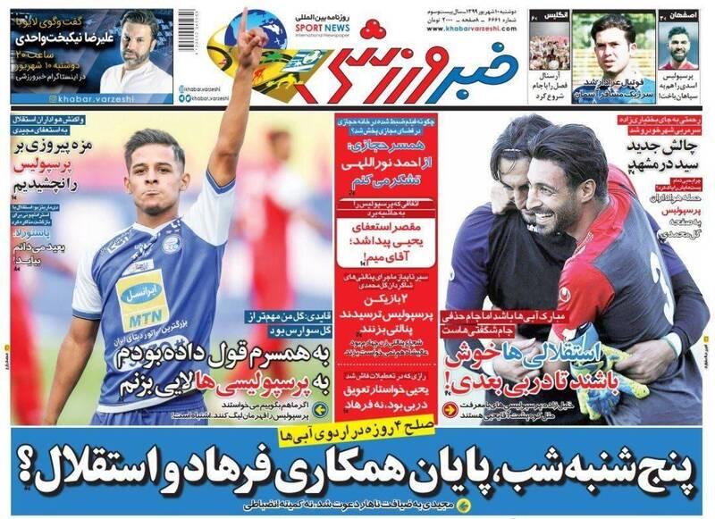 عناوین روزنامههای ورزشی دوشنبه 10 شهریور
