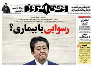 عکس/ صفحه نخست روزنامههای سهشنبه ۱۱ شهریور