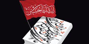 انتشارات نیستان پویش «محرم به روایت کتاب» را کلید زد