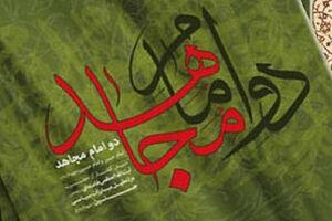 نظر رهبر انقلاب درباره «دو امام مجاهد» منتشر شد