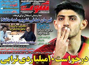 عکس/ تیتر روزنامههای ورزشی سه شنبه ۱۱ شهریور