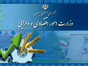 جزییات ثبت تقاضا برای خرید اوراق اسلامی