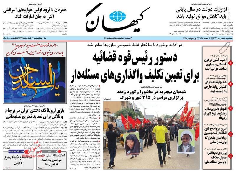 کیهان: دستور رئیس قوه قضائیه برای تعیین تکلیف واگذاریهای مسئلهدار