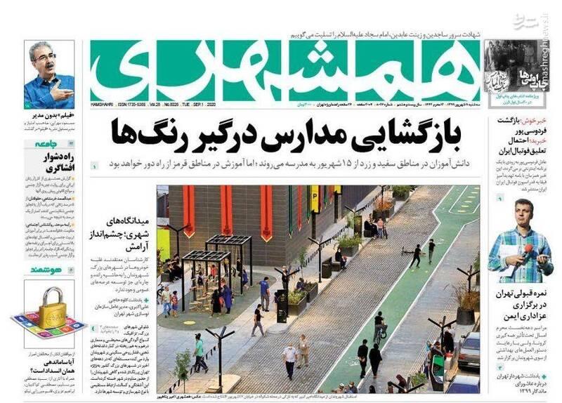 همشهری: بازگشایی مدارس درگیر رنگها