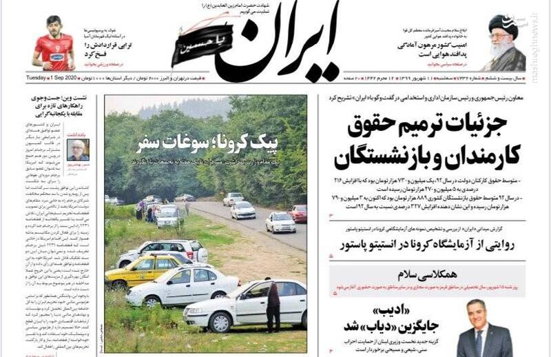 ایران: جزئیات ترمیم حقوق کارمندان و بازنشستگان