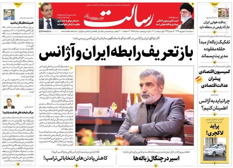 رسالت: باز تعریف رابطه ایران و آژانس