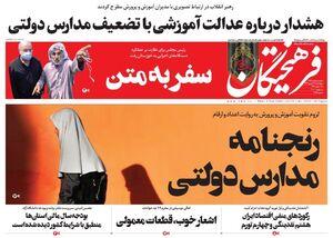 عکس/ صفحه نخست روزنامههای چهارشنبه ۱۲ شهریور