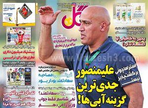 عکس/ تیتر روزنامههای ورزشی چهارشنبه ۱۲ شهریور
