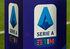 اعلام برنامه بازیهای فصل جدید سری A ایتالیا