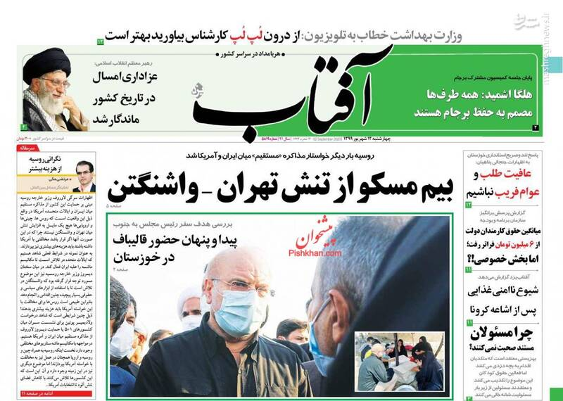 آفتاب: بیم مسکو از تنش تهران - واشنگتن