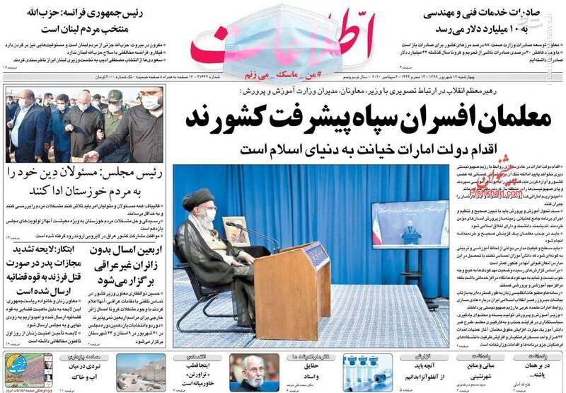 اطلاعات: معلمان افسران سپاه پیشرفت کشورند