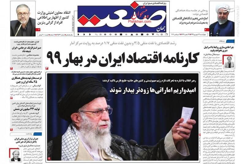 جهان صنعت: کارنامه اقتصاد ایران در بهار ۹۹