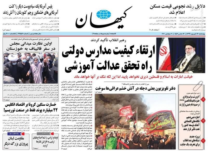 کیهان: ارتقاء کیفیتمدارس دولتی راه تحقق عدالت آموزشی