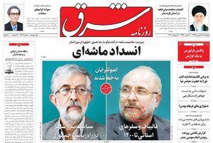 اسرائیل به ۱۵ کیلومتری ایران رسیده، باید برجام منطقهای را قبول کنیم/ قالیباف نباید وارد حوزه انتخابیه خوزستان میشد!