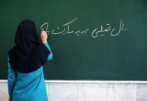 بازگشایی مدارس نمایه