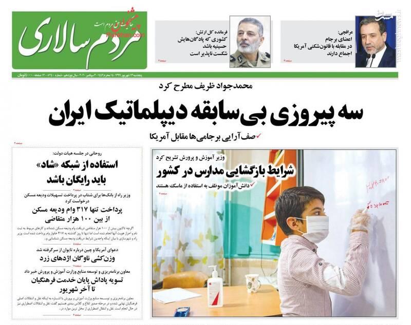 مردم سالاری: سه پیروزی بیسابقه دیپلماتیک ایران