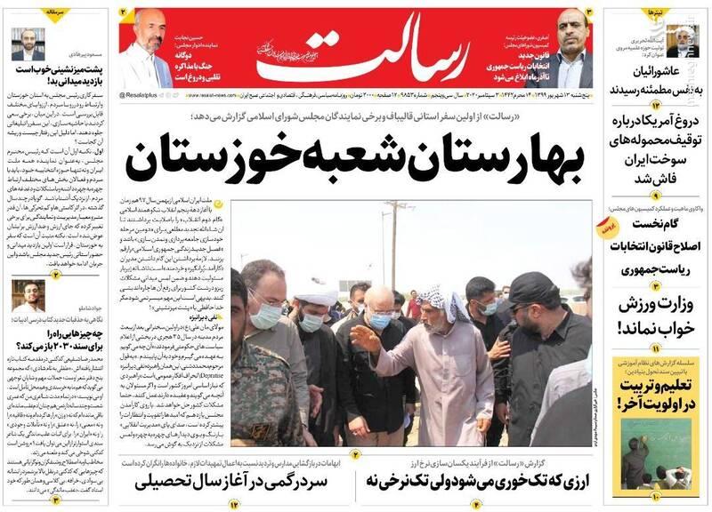 رسالت: بهارستان شعبه خوزستان