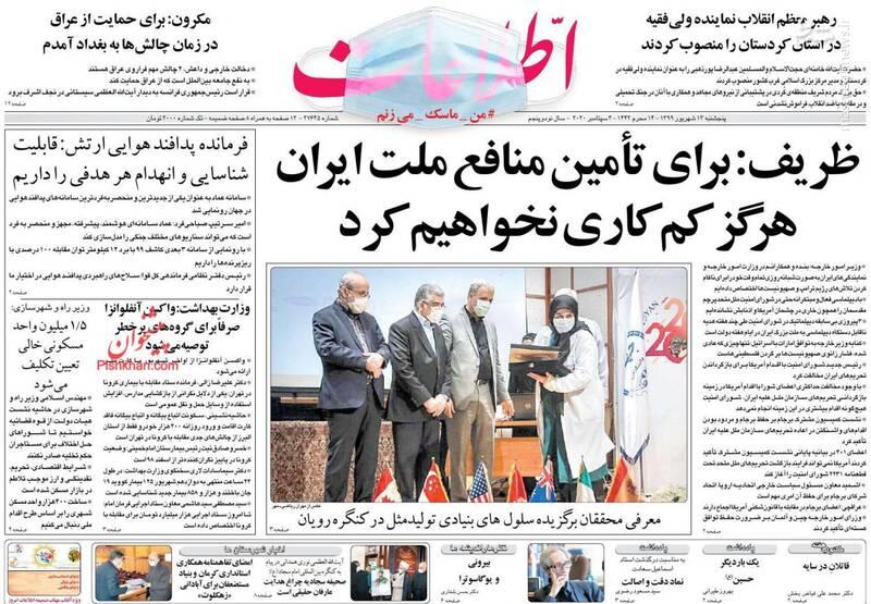 اطلاعات: ظریف: برای تامین منافع ملت ایران هرگز کم کاری نخواهیم کرد