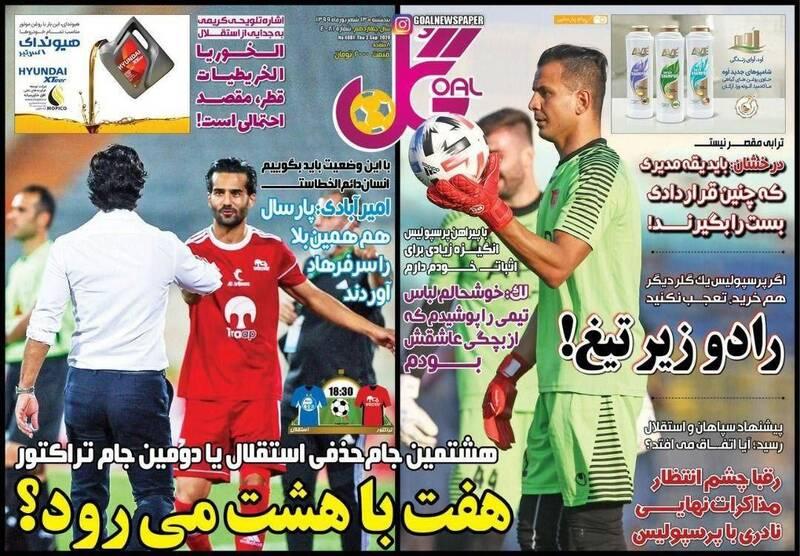 عکس/ تیتر روزنامههای ورزشی پنجشنبه ۱۳ شهریور