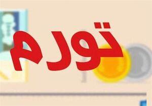 همشهری: تورم و کسری بودجه نتیجه سیاستگذاری غلط دولت است