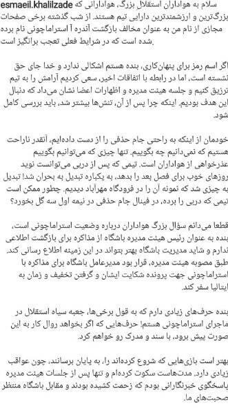 اسماعیل خلیلزاده , تیم فوتبال استقلال ,
