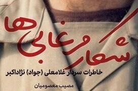 کتاب اوج بندگی شهید سردار غلامعلی نژاد - کراپشده