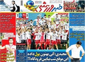 عکس/ تیتر روزنامههای ورزشی شنبه ۱۵ شهریور