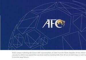 کرسی جدید برای ایران در AFC